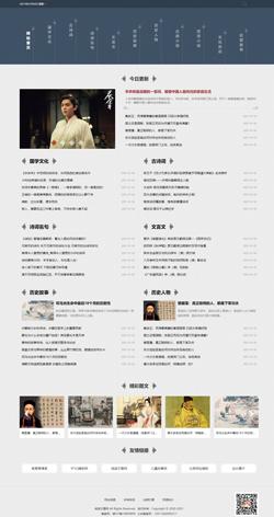 《国学》古典网站模板